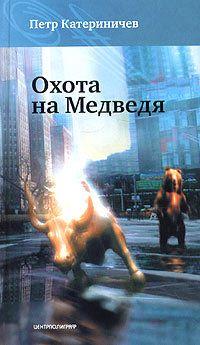 Охота на медведя #книгавдорогу, #литература, #журнал, #чтение, #детскиекниги