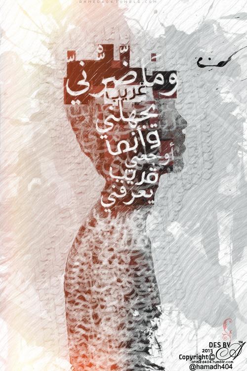 """""""وما ضرني غريب يجهلني ،، وانما اوجعني قريب يعرفني"""": Arabic Wisdom, Arabic Magic, Tfham Arabs, بالعربي Arabic, Arabian Art, Arabic Calligraphy, Favorite Quotes, Arabic Quotes, Quotes Arabic"""