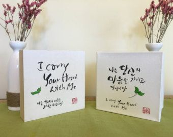 I carry your heart with me / Quotes on Frame / Custom handwriting / Korean Calligraphy Arts - Edit Listing - Etsy