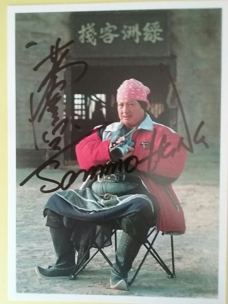 SAMMO HUNG SIGNED 5X7 COLOR PHOTO