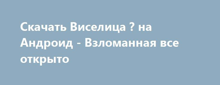 Скачать Виселица ? на Андроид - Взломанная все открыто http://modz-androider.ru/633-skachat-viselica-na-android-vzlomannaya-vse-otkryto.html