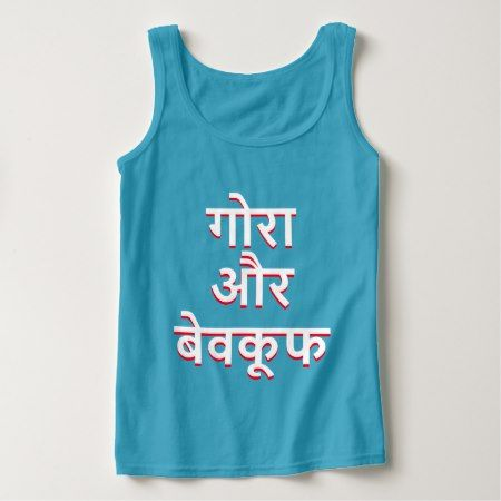 Blonde and stupid in Hindi (गोरा और बेवकूफ) Tank Top - tap to personalize and get yours