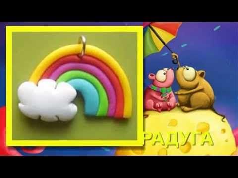Веселый Пластилин. Лепка из пластилина для детей. https://www.youtube.com/watch?v=L7piAIwS7Ds&feature=youtu.be