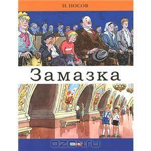"""Книга """"Замазка"""" Н. Носов - купить книгу ISBN 978-5-00041-028-8 с доставкой по почте в интернет-магазине OZON.ru"""