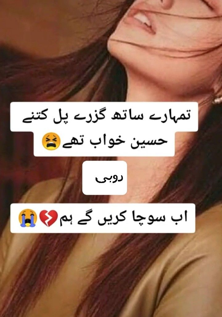 Pin By Sha Yan On S R Urdu Funny Quotes Poetry Words Reality Quotes