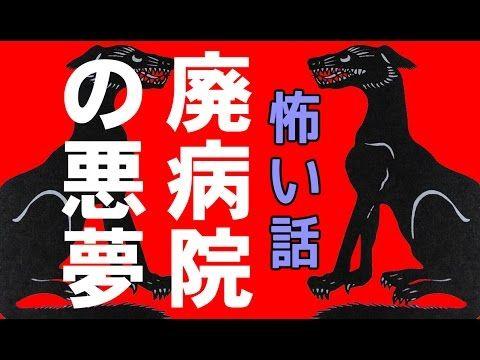 【怖い話】廃病院の悪夢【朗読、怪談、百物語、洒落怖,怖い】