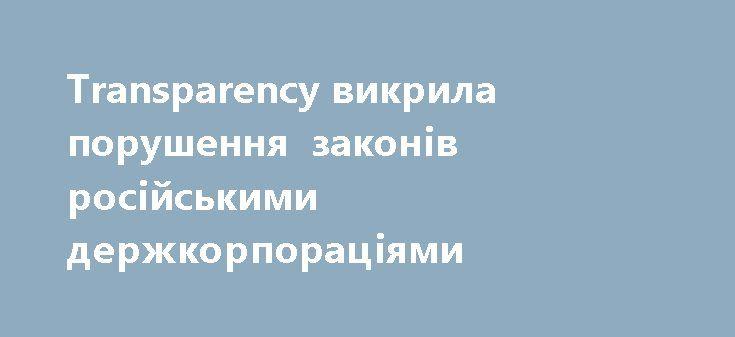Transparency викрила порушення законів російськими держкорпораціями https://www.depo.ua/ukr/life/transparency-vikrila-porushennya-zakoniv-rosiyskimi-derzhkorporaciyami-20171227700777  Антикорупційна організація Transparency International Russia опублікувала розслідування про порушення російськими держкорпораціями трудового законодавства і федеральних законів