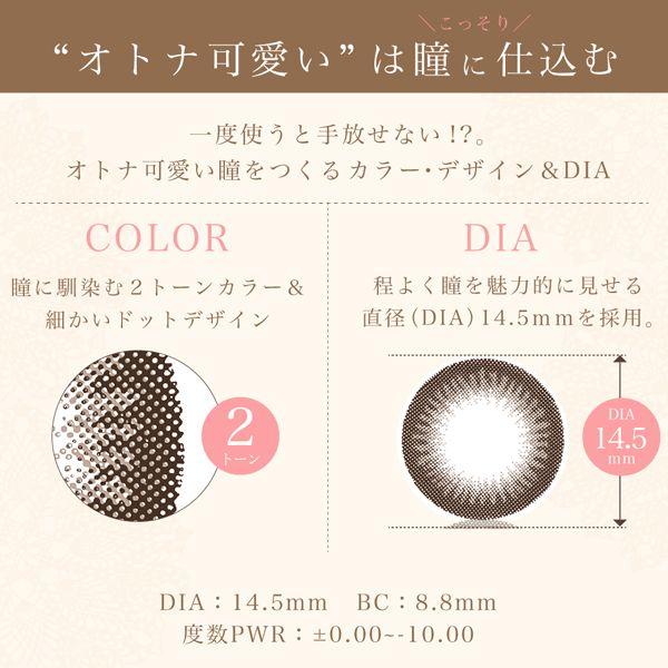 【度あり・度なし】14.5mm 1Day Chocola Black【10枚入り】 - カラコンTeAmo(ティアモ)公式通販サイト