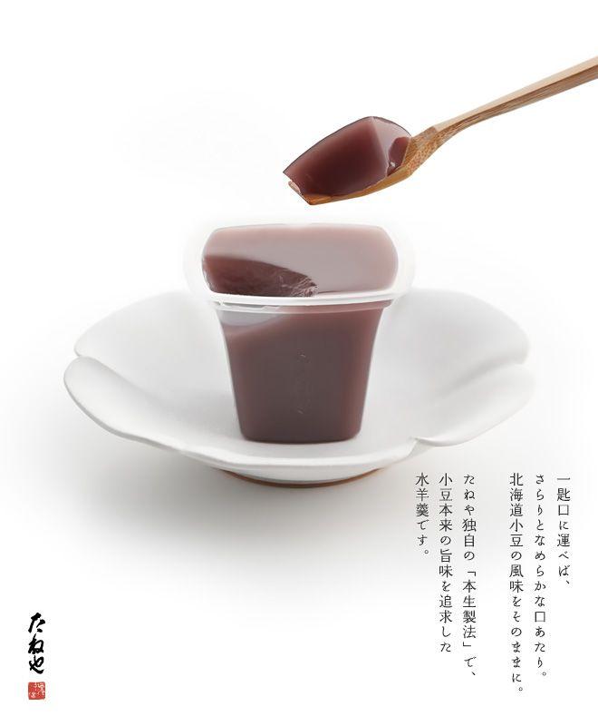 一匙口に運べば、 さらりとなめらかな口あたり。 厳選した北海道小豆の風味を そのままに。 たねや独自の「本生製法」で、 小豆本来の旨味を追求した 水羊羹です。