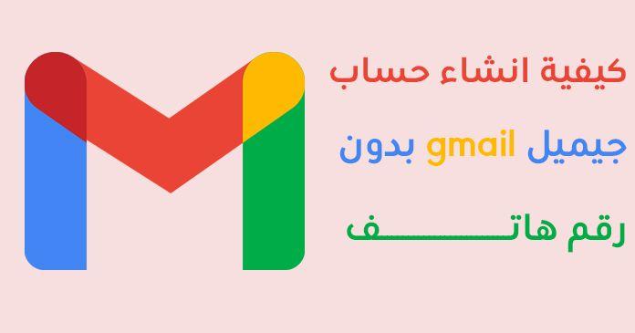 انشاء حساب جيميل بدون رقم هاتف In 2021 Tech Company Logos Company Logo Messenger Logo