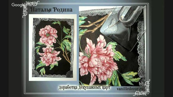 """Наталья Родина """"Весенний декупаж"""""""