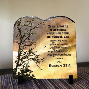 Если я пойду и долиною смертной тени Псалом 22:4 Христианский декор. Если я пойду и долиною смертной тени, не убоюсь зла, потому что Ты со мной; Твой жезл и Твой посох - они успокаивают меня Псалом 22:4 Натуральный природный камень. Современная альтернатива классическим декоративным плиткам и тарелкам, на данных…