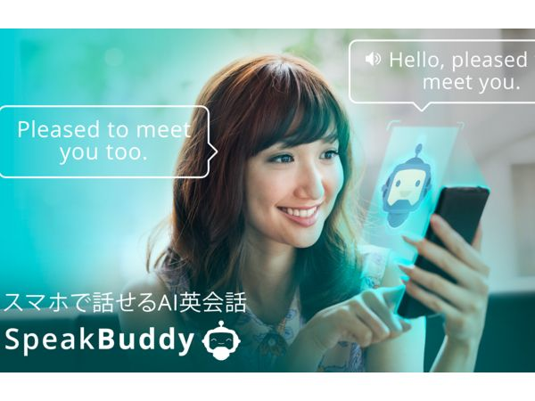 ネイティブ並みの語学力も夢じゃない!?AIと話せる国産製英会話アプリ「SpeakBuddy」がたのもしい