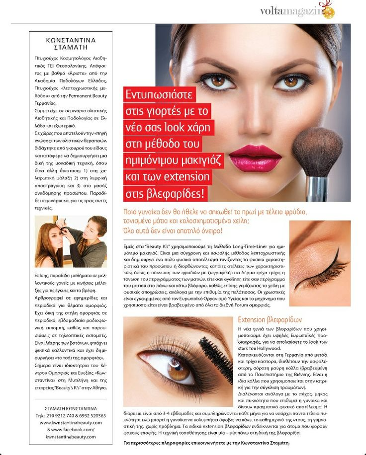 "Permanent make up at ""Beauty K's"""