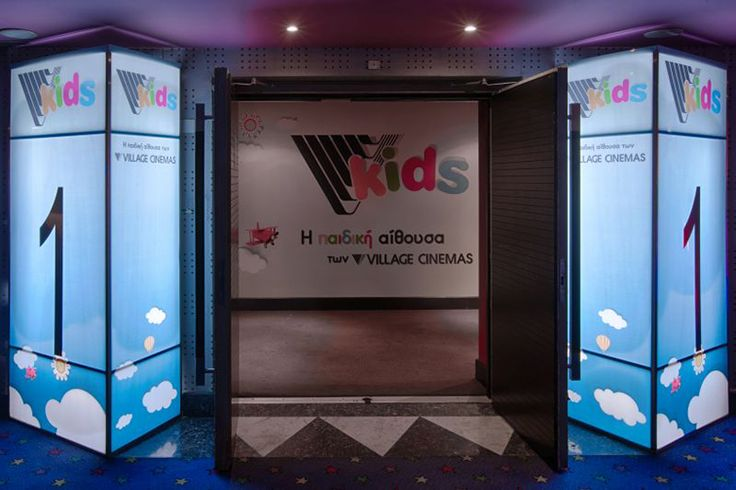 Οι παιδικές αίθουσες των Village Cinemas υπόσχονται μαγικές στιγμές