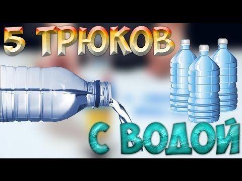 5 НЕВЕРОЯТНЫХ ТРЮКОВ и Опытов с Водой в Домашних Условиях! Выносит мозг!...