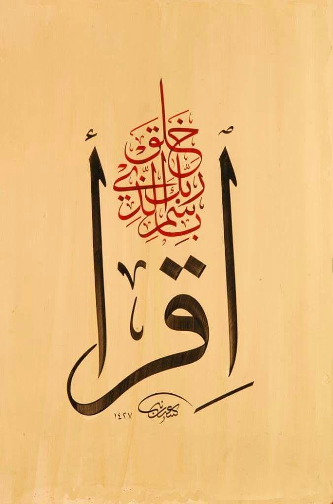 Calligraphy Arabic Related Keywords Calligraphy Arabic