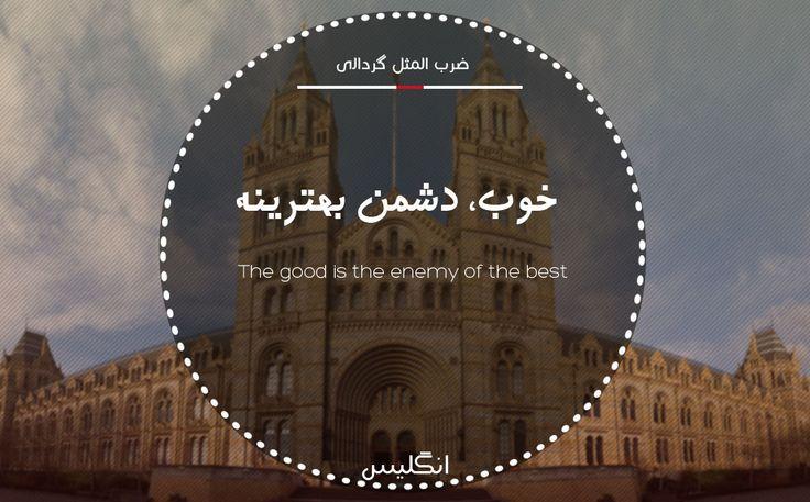 شروع یک روز خوب -10 بهمن