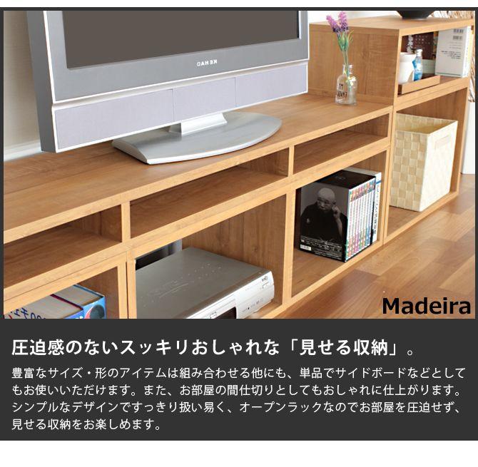 自由に組合せて自分だけの収納スタイルを実現! 木製 オープンシェルフ 木製ラック 壁面ラック 壁面収納 間仕切り ディスプレイラック 新生活 引越し 1人暮らし おしゃれ。オープンラック ラック 幅20×高さ60cm マデイラ Madeira OPR-2060T 奥行20cm 木製 オープンシェルフ ディスプレイラック ローテーブル サイドテーブル テレビ台 シンプル 本棚 書棚 ブックシェルフ シェルフ マガジンラック オープン 棚