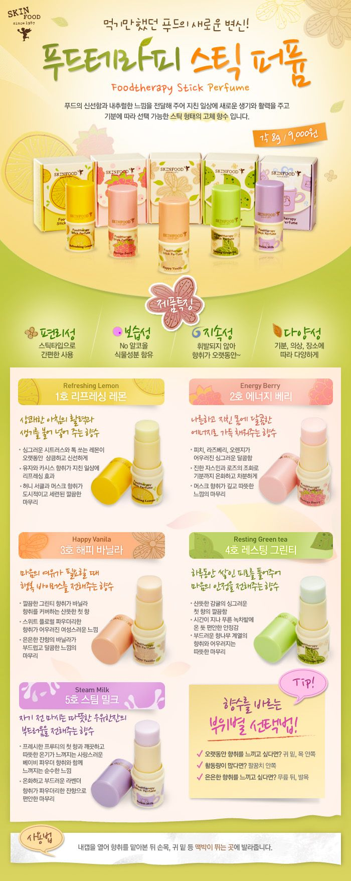 Food Therapy Stick Perfume - nước hoa dạng thỏi có 5 mùi - Refreshing Lemon - Energy Berry - Happy Vanilla - Resting Green Tea - Steam Milk