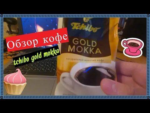 Обзор кофе. tchibo gold mokka.Молотый кофе.Вкусный кофе. #Coffee.