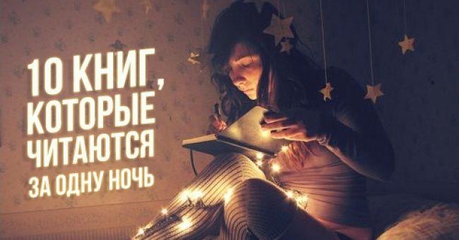 10книг, которые читаются заодну ночь