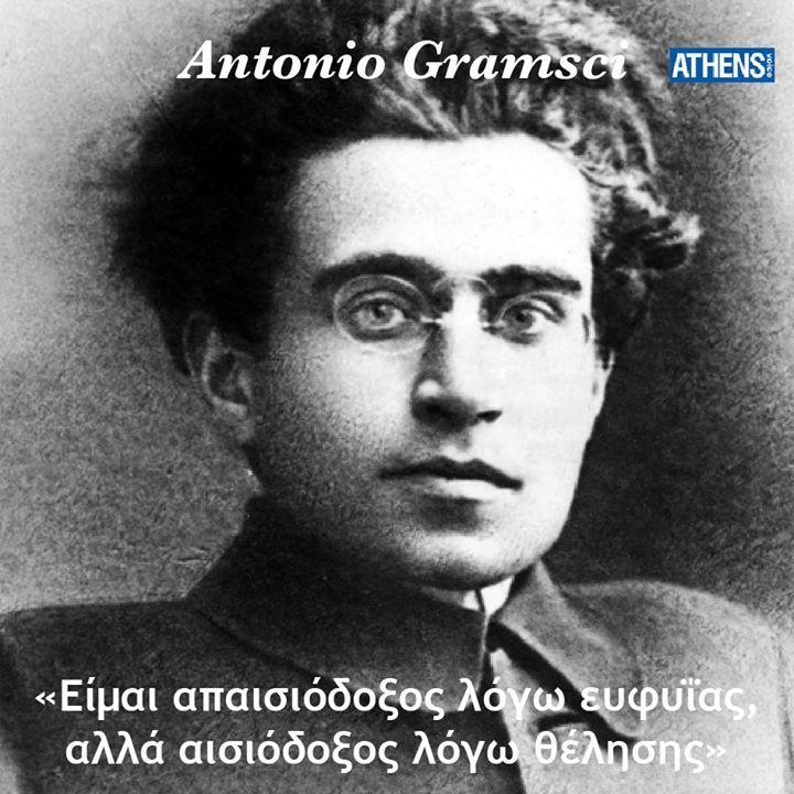 Ο Antonio Gramsci πέθανε στις 27 Απριλίου 1937.