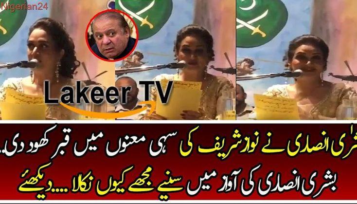 Great Insult of Nawaz Sharif By Bushra Ansari