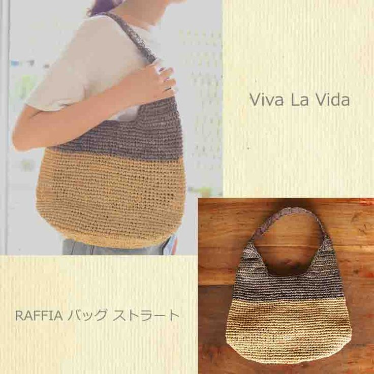 Raffia material of the bi-color bag.  So lightly soft, ideal for daily bag.  Because the inside is with a small pocket, is useful to keep put something small, such as to get lost tend to key in the bag.   Viva La Vida RAFFIA bag Withstraat  http://kanden43.jp/?pid=1512988   #HoldinghandsHerat #VivaLaVida #Raffia #raffiabag #bycolorbag #bag #fashionaccessories #LadiesFashion #NaturalFashion #Natural #Naturalsystem #selectshop #Japan