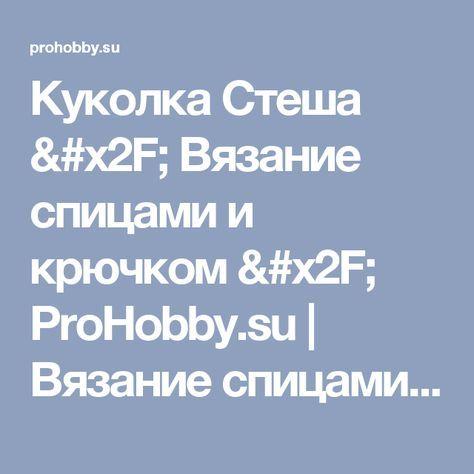 Куколка Стеша / Вязание спицами и крючком / ProHobby.su | Вязание спицами и крючком для начинающих, схемы вязания, вязание с описанием