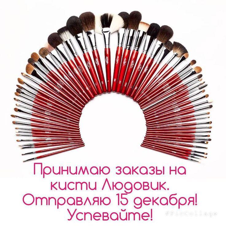 Формирую заявку жду ваши заявки в личку ВК. #кисти #шопинг