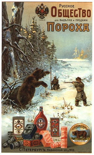 Russian advertising (late 19th - early 20th century)