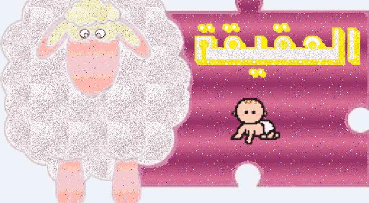 شروط العقيقة للولد والفتاة وكيفية توزيعها Character Family Guy Fictional Characters