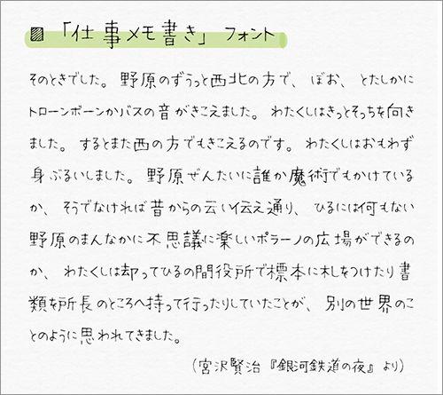 男子の手書き文字をフリーフォント化!商用利用無料で漢字も揃ってる -仕事メモ書きフォント・遊びメモ書きフォント | コリス