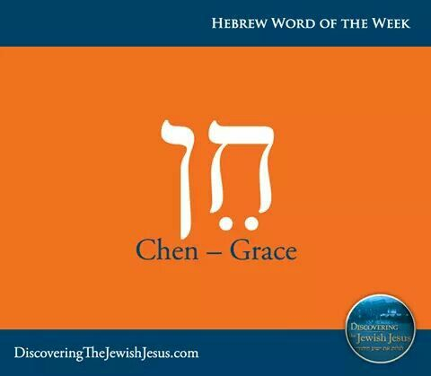 Image result for chen in hebrew image