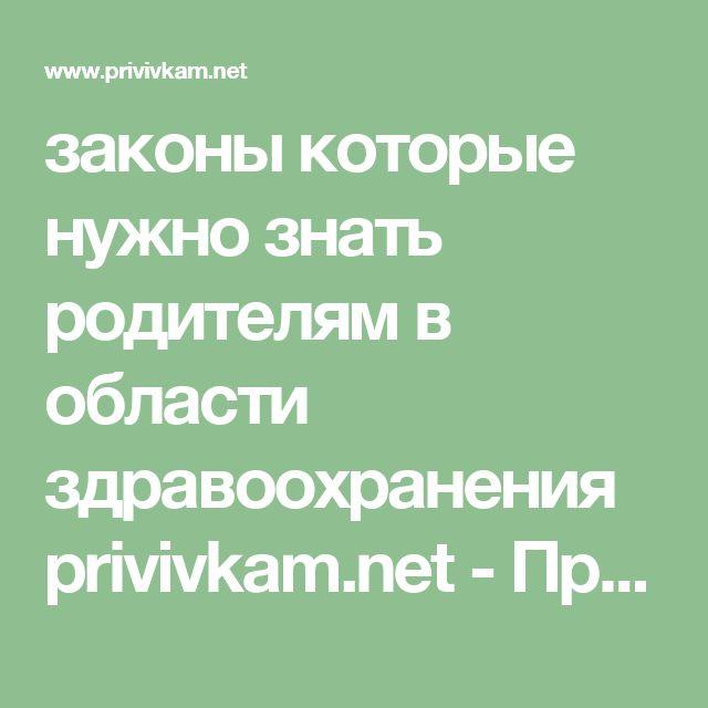 законы которые нужно знать родителям в области здравоохранения   privivkam.net - Просмотр темы - О наших правах в области иммунопрофилактики