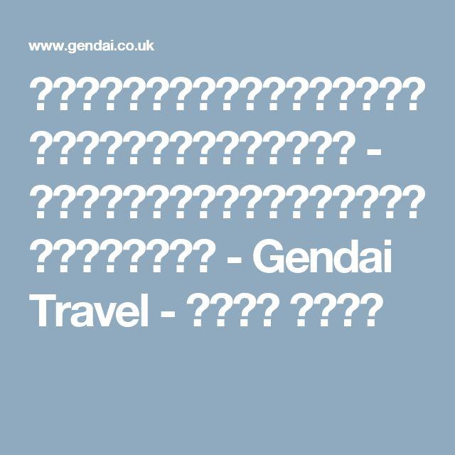 黄昏のロンドン名物ローストディナーとパブ体験(夜のドライブ付) - イギリス格安航空券とツアー情報はゲンダイトラベルで - Gendai Travel - イギリス ロンドン