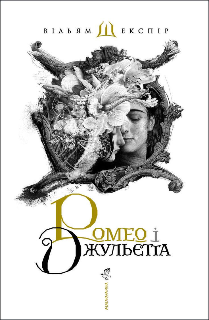 Romeo & Juliet. Illustrator Vladyslav Erko. - Book Graphics
