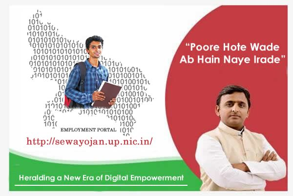 The most appreciated Akhilesh Yadav digital work is one stop Employment Portal www.sewayojan.up.nic.in for the unemployed students in the state.