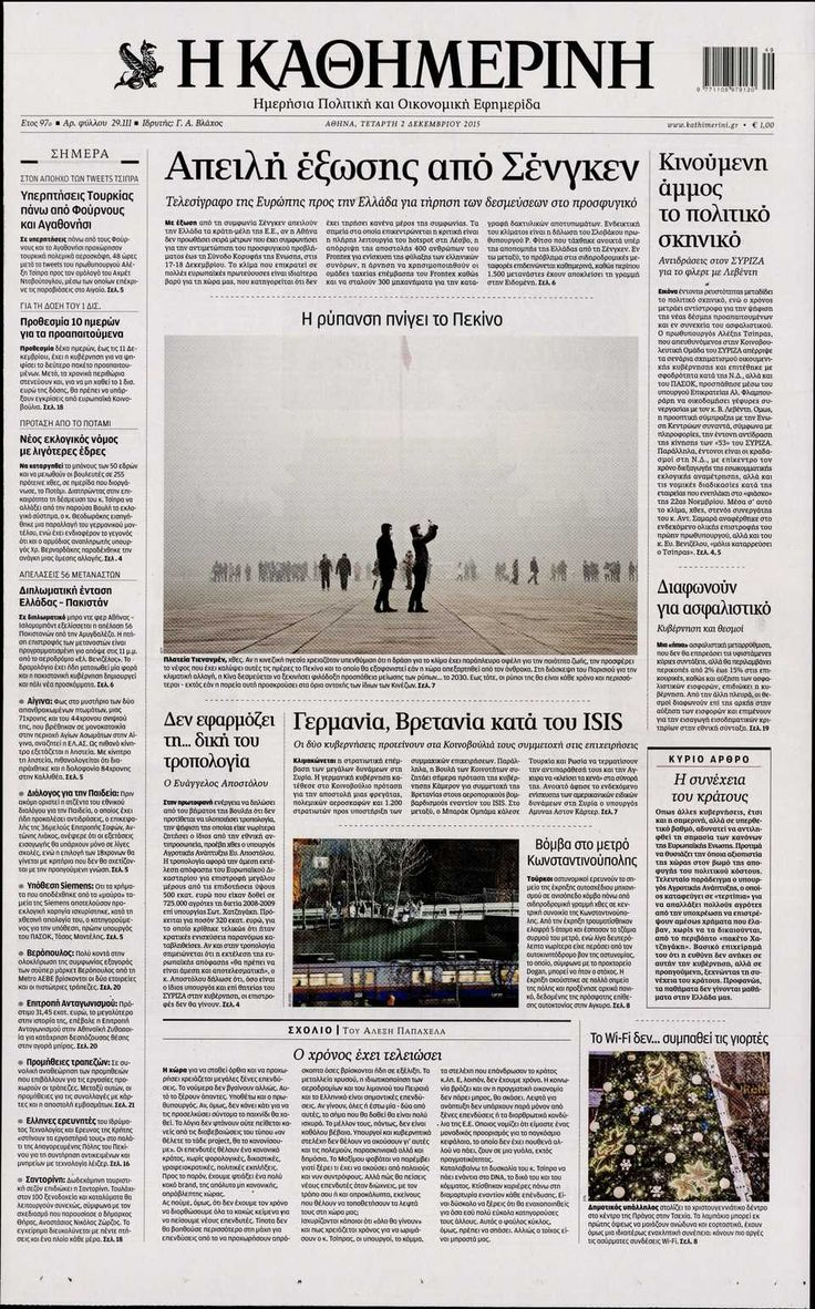 Εφημερίδα ΚΑΘΗΜΕΡΙΝΗ - Τετάρτη, 02 Δεκεμβρίου 2015
