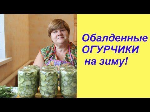 Обалденные ОГУРЧИКИ на зиму! - YouTube