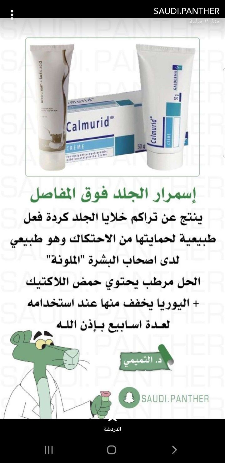 Pin By نوال On أنوثه In 2020 Beauty Skin Care Routine Skin Care Body Care