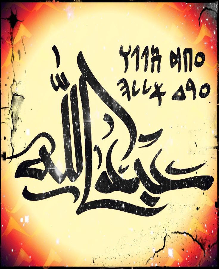 Arabic Calligraphy خط عربي By Sami Gharbi www.facebook
