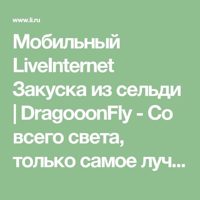Мобильный LiveInternet Закуска из сельди | DragooonFly - Со всего света, только самое лучшее! |