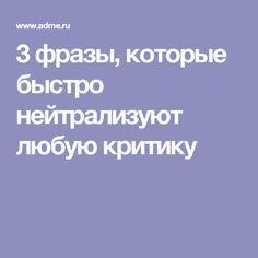 3фразы, которые быстро нейтрализуют любую критику