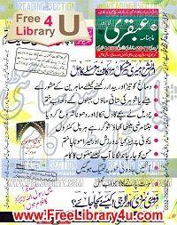 Read Online Ubqari Magazine February 2017 Free Download Ubqari Magazine February 2017 Read online Ubqari Magazine February 2017. Free Urdu Magazine in pdf.