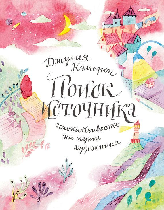 Поиск источника: настойчивость на пути художника #книгавдорогу, #литература, #журнал, #чтение, #детскиекниги