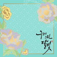 구르미 그린 달빛 OST [2CD]