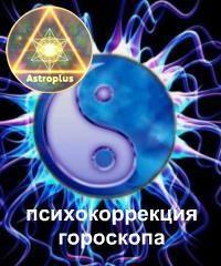 Психокоррекция гороскопа