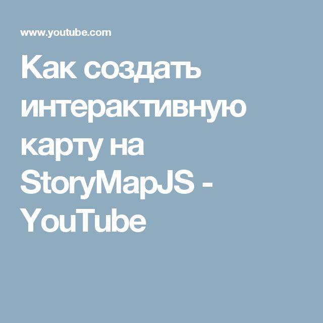 Как создать интерактивную карту на StoryMapJS - YouTube